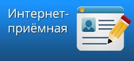 ИНТЕРНЕТ-ПРИЁМНАЯ